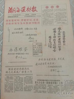 渤海建材报创刊号