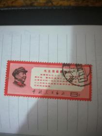 (文革邮票) 文13 毛主席最新指示 (未调价)