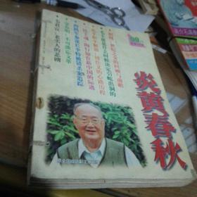 炎黄春秋<1999年1 ~6>
