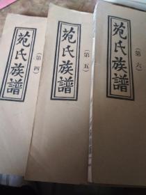 """苑氏族谱(苑氏家乘)""""天伦乐事""""第四、五、六卷.3本"""