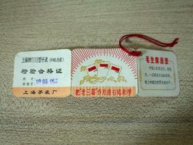 文革时期 上海牌1110型手表(半钢防震)检验合格证