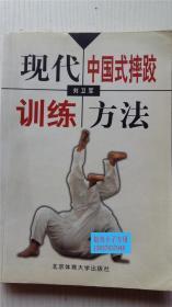 现代中国式摔跤训练方法 刘卫军 著 北京体育大学出版社 9787811003055