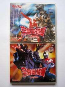 【动漫光盘】帝拿奥特曼(20 21 23 24 26)5碟VCD合售