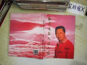 红色文艺人——孙人乐   孙人乐签赠本
