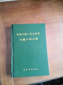 回忆中国人民志愿军公路工程大队