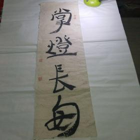 陕西书法家协会主席陈建贡先生书法