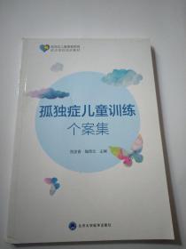 孤独症儿童训练个案集/孤独症儿童康复教育试点项目培训教材
