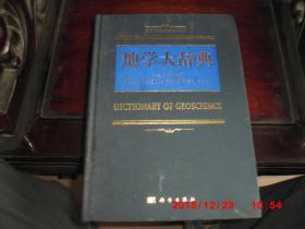地学大辞典 (大16开 精装 巨厚)