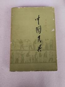 中国民兵 精装护封