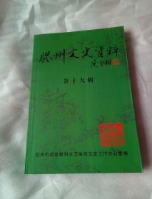 胶州文史资料  第十九辑