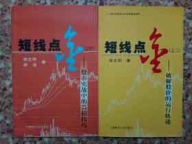 短线点金 :股市实战中的17招技巧(之四);破解股价的运行轨迹(之二)(二本合售)
