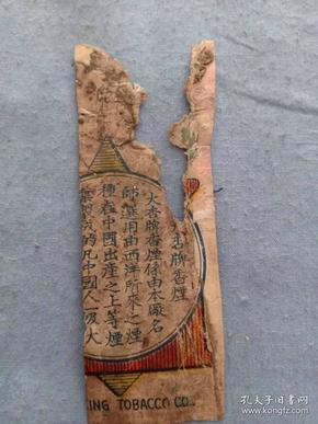 (夹5)民国  大杏牌 香烟 烟广告纸,残缺,尺寸8.5*3cm