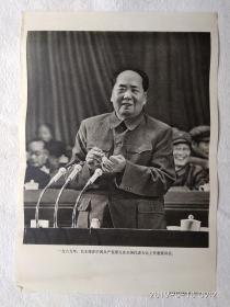 红色收藏宣传画 文革海报 毛主席像 一九六九年,毛主席在中国共产党第九次全国代表大会上作重要讲话《伟大领袖毛主席永远活在我们心中》之五十八