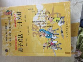 中国传统文化经典读本:孙子兵法·三十六计