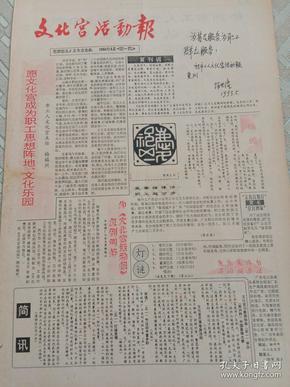 文化宫活动报复刊号