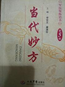 当代妙方-第5版
