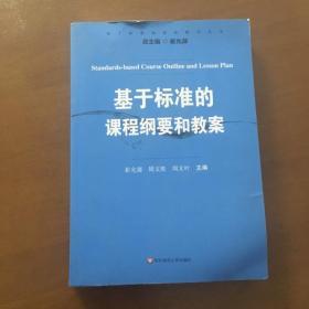 基于标准的课程纲要和教案(基于标准的评价研究丛书)