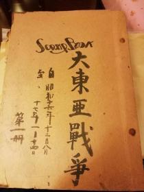 战争剪报 ,具体见图 。日本对东南亚 ,马来西亚新加坡泰国香港等地当时的新闻简报 实时报道前线状况。一大本。非常珍贵的历史资料!!