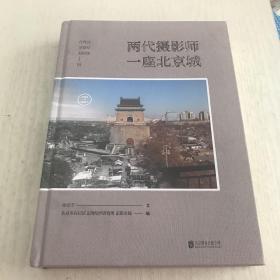 两代摄影师一座北京城