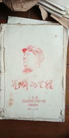 光辉的里程 封面 毛主席像 长春地质学院 印