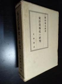 东洋美术史の研究 东洋美术史的研究 泽村专太郎著 精装带套函