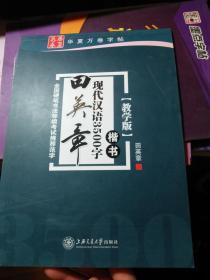 田英章   现代汉字3500字   楷书