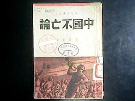 1938年生活書店 宋慶齡著《中國不亡論》精美木刻封面