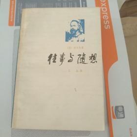 往事与随想【著名作家文学巨匠巴金毛笔签名留言赠送】