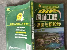 园林工程施工与管理丛书:园林工程造价与招投标
