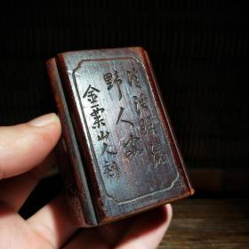 清代名家印章闲章木印木雕木刻金粟山人