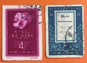 信销套票:纪51 共产党宣言发表一百一十周年(B套)