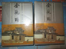 金瓶梅 (张竹坡批评第一奇书 上下 精装