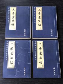 《三希堂法帖》线装书局2002年一版影印本, 四卷本全