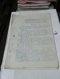 病毒性肝炎的诊断与治疗(1973年花县地区医药卫生第八次学术活动资料)