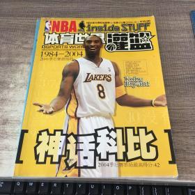 NBA体育世界灌篮2004年第3、10