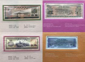 中国外汇兑换券1979-88年珍藏老版外汇券9枚(1角-100元)大全套