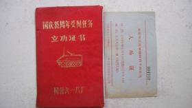 """1984年国营六一八厂颁发""""国庆35周年受阅任务--立功证书""""附(66年)入场券1张"""