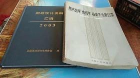 图书馆学 情报学 档案学论著目录 1949-1980
