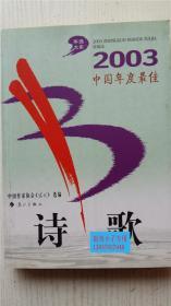 2003中国年度最佳诗歌 中国作家协会《诗刊》 选编 漓江出版社 9787540731168