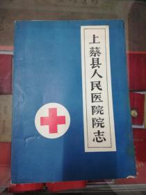 【地方文献】1985年版:上蔡县人民医院院志