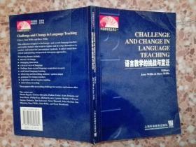 语言教学的挑战与变迁