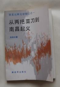 贺龙元帅文学传记之一:从两把菜刀到南昌起义 作者签赠