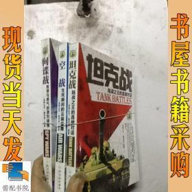 战典·间谍战:智慧与勇气的激烈碰撞  空战  等3本合售