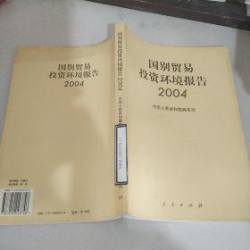 国别贸易投资环境报告2004