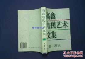 高鑫电视艺术文集 上卷 理论 高鑫签赠