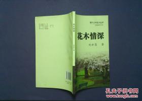 花木情深 刘世昌钤印签赠