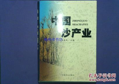 中国沙产业 朱俊凤钤印签赠