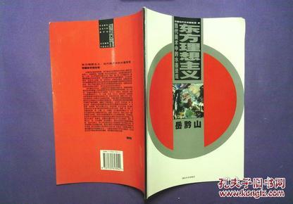 东方理想主义 当代美术中的水墨景观 岳黔山签赠