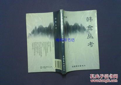 韩愈丛考 刘国盈签赠 1999年一版一印