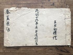 民国十九年【春夏茶簿】茶文化帐本